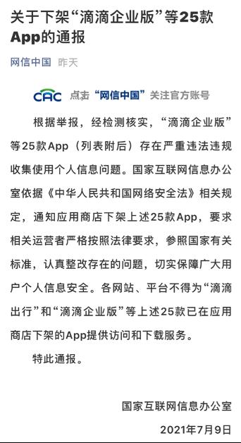 """(图片来源:""""网信中国""""微信公众号)"""