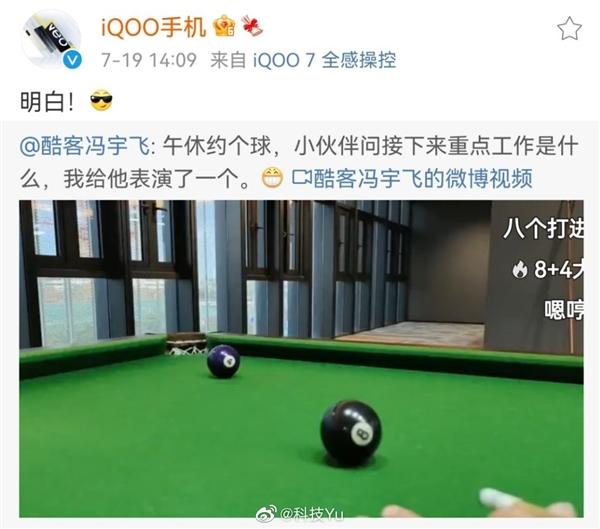 iQOO冯宇飞暗示新旗舰8月4日发布:全球首发骁龙888 Plus