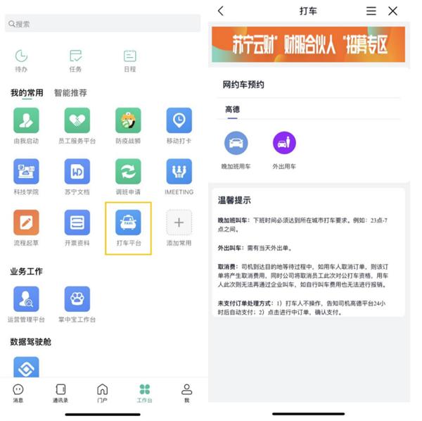 """苏宁易购上线""""豆芽打车"""":订单完成自动报销、不用垫车费"""