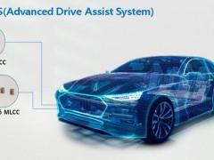 三星电子为汽车辅助驾驶设备开发两种 MLCC 电容:体积小,强度大