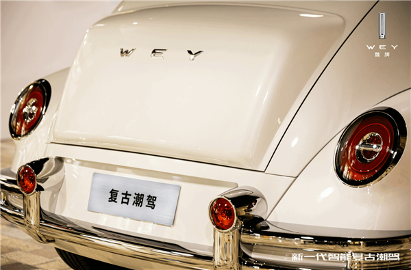 长城WEY品牌全新复古车型亮相 网友:上路回头率必爆表