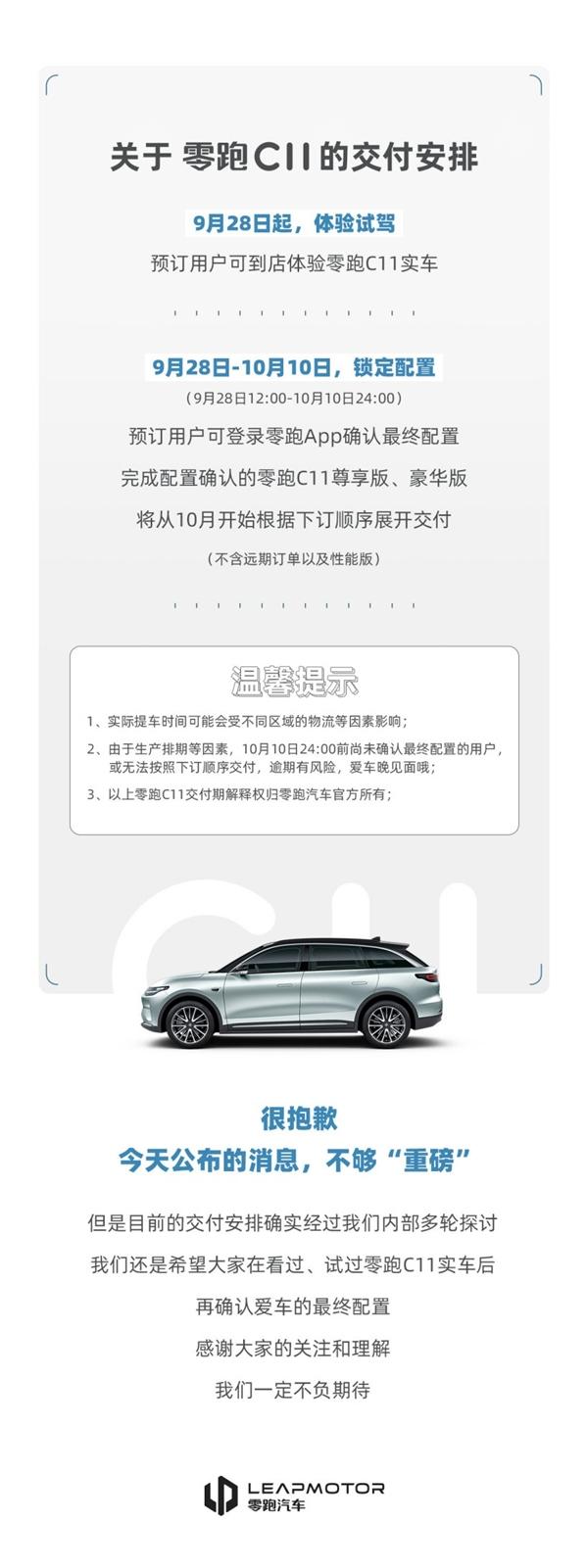 """""""价格屠夫""""零跑C11交付计划出炉:本月底实车到店、10月开始交付"""