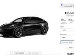特斯拉回应 Model Y 高性能版涨价 1 万元:因制造成本波动