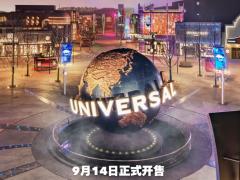 北京环球影城门票半小时售罄,App、小程序一度被挤崩溃