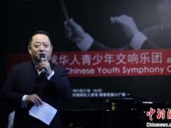 全球华人青少年乐团在京成立 著名指挥家吕嘉任艺术总监