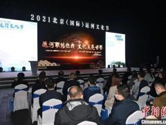北京发布大运河国家文化公园建设保护规划
