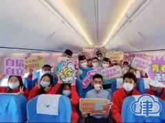 厦门航空运送天津代表团93名运动员出征残运会