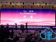"""天津:3500余家厂商来津""""谈业务""""啦"""
